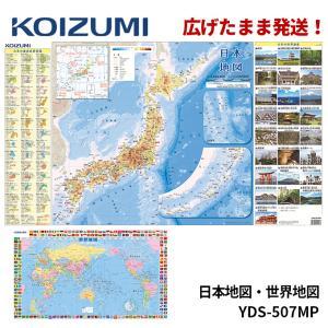コイズミ 学習机 2018年度 デスクマット 小学生の図鑑NEO 日本地図 YDS-965MP 学習デスク/学習机用 両面クリアマット deskmat KOIZUMI|next-life-style