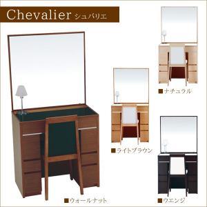 ドレッサー (Chevalier シュバリエ75) 14一面 鏡 化粧台 イス付 ランプ付|next-life-style