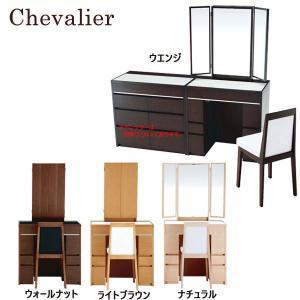 ドレッサー (Chevalier シュバリエ75) 24半三面収納 鏡 化粧台 イス付|next-life-style