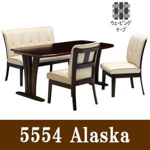 ダイニングセット (Alaska 165テーブル セット)4人用 4点セット 5554 165テーブル+チェアー×2+2Pチェアー|next-life-style