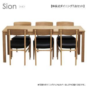 ダイニングセット(Sion シオン 伸長式ダイニング7点セット)ナラ突板材 ラバーウッド材 テーブル幅180|next-life-style