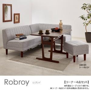 ダイニングセット ソファセット(Robroy ロブロイ 棚付テーブル+コーナー4点セット)ラバーウッド材 テーブル幅120|next-life-style