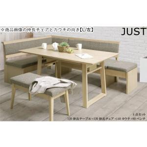 ダイニングセット(JUST ジャスト 4点セット(120伸長テーブル+120伸長チェア+140カウチ+80ベンチ))|next-life-style