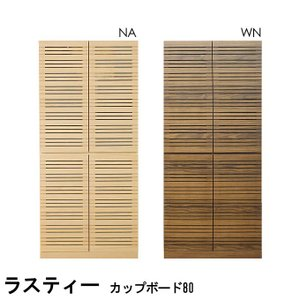 リビング収納 フリーボード 幅80cm 奥行32cm (ラスティー 80フリーボード WN/OAK) キャビネット 衣類 収納 天然木 選べる2色