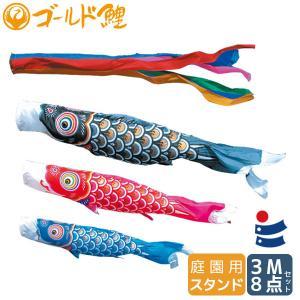 鯉のぼり 庭用 スタンドセット ゴールド鯉 3m 8点セット 徳永鯉のぼり|next-life-style|01
