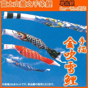 こいのぼり 金吹雪鯉 単品鯉2m 鯉のぼり 節句
