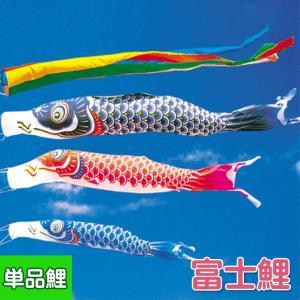 こいのぼり 富士鯉 単品鯉4m 鯉のぼり 節句...