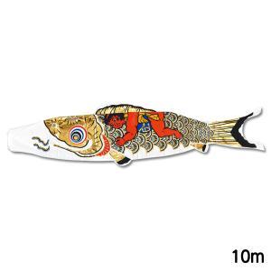 こいのぼり 黄金金太郎鯉 単品鯉10m 黒鯉 鯉のぼり 節句...