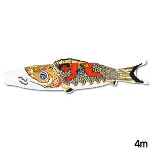 こいのぼり 黄金金太郎鯉 単品鯉4m 黒鯉 鯉のぼり 節句...