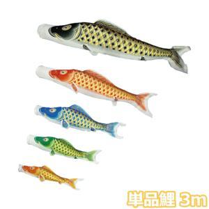 鯉のぼり こいのぼり 黄金輝 単品鯉3m