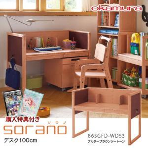学習机 デスク100cm ソラノ 幅100 865GFD-WD53 sorano 岡村製作所 シンプル 高さ調節 アルダーハギ...