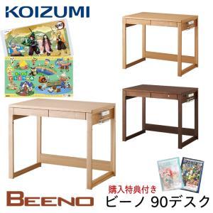 学習机 コイズミ BEENO ビーノ デスク90cm BDD...