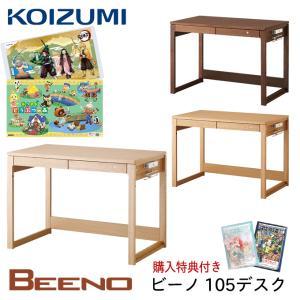 学習机 コイズミ BEENO ビーノ デスク105cm BD...