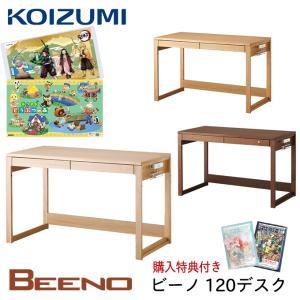 (豪華特典付き) ビーノ デスク 120cm BDD-073NS BDD-173WT 平机 デスク単品 コンセント付き シンプル koizumi 2018年度|next-life-style