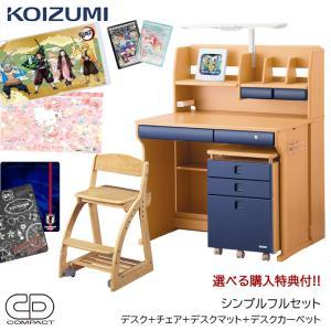 コイズミ 学習机 CDコンパクト フルセット スクエア 木製チェア(板座)セット 男の子 学習デスク CDR CDcompact koizumi 2019年度 next-life-style