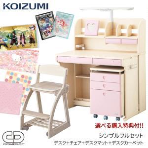 コイズミ 学習机 CDコンパクト フルセット ハート 木製板座セット 女の子 学習デスク CDR CDcompact koizumi 2019年度 next-life-style