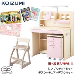 コイズミ 学習机 CDコンパクト シンプル チェアセット ハート 木製板座セット 女の子 学習デスク/ CDR Cdcompact koizumi 2019年度 next-life-style