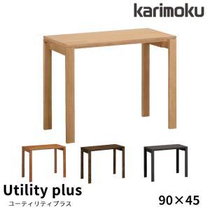 カリモク 学習机 Utility plus ユーティリティプラス シリーズ 平机 90サイズ SS3458ME/MS/MH/MK/MQ karimoku|next-life-style