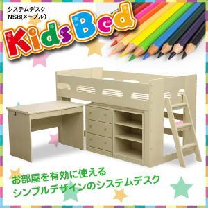 デスク  (システムデスク(メープル)) 学習デスク 学習机 シンプルデザイン シングルベッド キッズベッド 子供ベッド 幅201 next-life-style