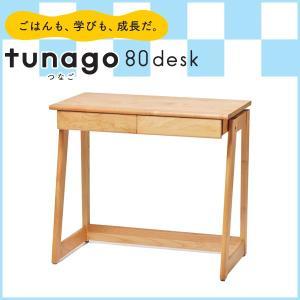 学習机 学習デスク 勉強机 学習つくえ キッズデスク 木製 おしゃれ 子供 こども シンプル 大和屋 yamtoya (tunago つなご 80デスク)|next-life-style