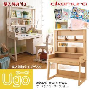 オカムラ 学習机 ウーゴ 100デスク 865JAD-WG36 865JAD-WG37 2018年度 岡村製作所/おしゃれ/オークホワイト/オークライト|next-life-style