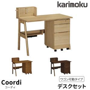 (カリモク)コーディ デスクセット SU3680 ワゴン可動タイプ|next-life-style