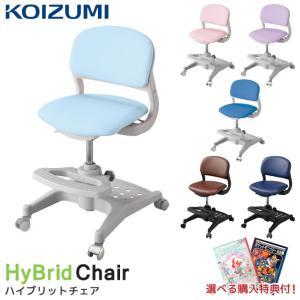 コイズミ 学習椅子/学習チェア ハイブリッドチェア CDC 昇降チェア KOIZUMI 2019年度|next-life-style