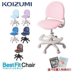 コイズミ 学習椅子/学習チェア ベストフィットチェア CDY 回転チェア BestFitChair KOIZUMI 2019年度|next-life-style