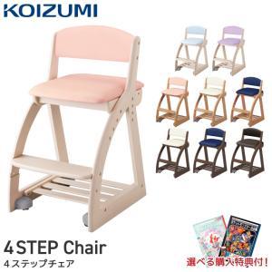 コイズミ 木製チェア 学習椅子/学習チェア 4ステップチェア FDC koizumi 学習机 フォーステップチェア 2019年度|next-life-style