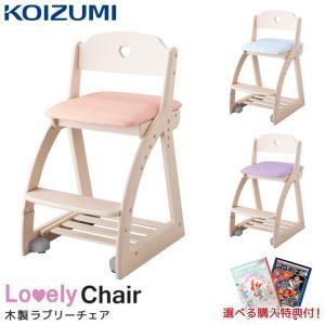 学習椅子/学習チェア コイズミ 木製ラブリーチェア KDC 学習机 koizumi 2019年度|next-life-style