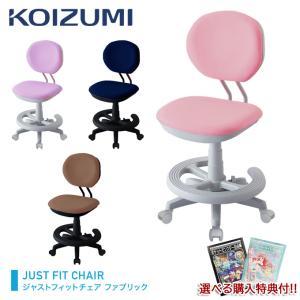 コイズミ 学習椅子/学習チェア ジャストフィットチェア ファブリック CDY-551LP CDY-552PB 回転チェア JustFitChair KOIZUMI 2019年度|next-life-style