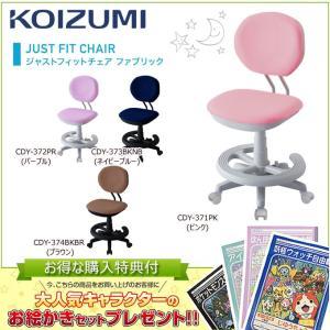コイズミ 学習椅子/学習チェア ジャストフィットチェア ファブリック CDY-551LP CDY-552PB 回転チェア JustFitChair KOIZUMI 2019年度 next-life-style 02