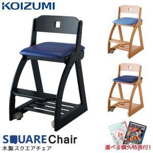 コイズミ 木製チェア 木製スクエアチェア KDC 学習チェア/学習椅子/学習机/スクエア/カラフル/シンプル/スクエアフレーム square Chair/koizumi 2019年度|next-life-style