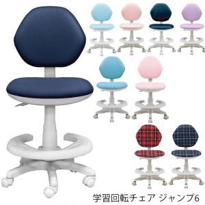 学習回転チェア ジャンプ4 素材とカラーが選べる 全9種 座面スライド機能 切り替えストップキャスター機能 学習チェア/回転チェア/勉強椅子/学習椅子