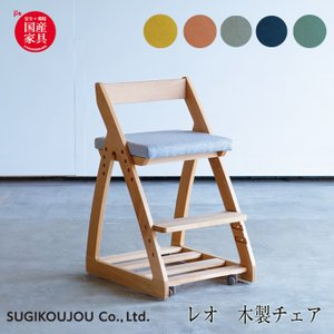 2018年度 国産 学習椅子 杉工場 木製チェア レオ 板座...