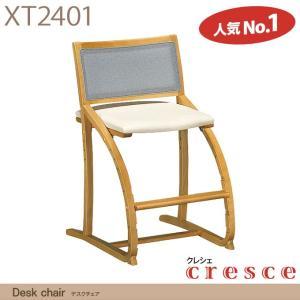 カリモク 学習椅子 cresce クレシェ XT2401 21カラーアイテム karimoku next-life-style 02