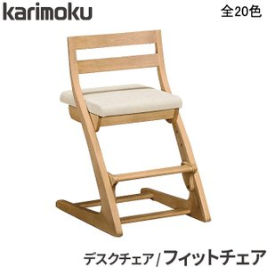 カリモク 学習机 学習チェア 学習椅子 木製チェア 選べる16color CU1017 karimoku 国産|next-life-style