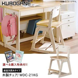 2018年度 くろがね学習椅子 木製チェア WDCシリーズ 板座 座面天然木タイプ 学習チェア/木製椅子/木製イス/学習イス/キャスター付き kurogane クロガネ|next-life-style