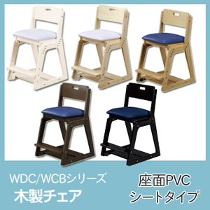 くろがね学習椅子 木製チェア WDCシリーズ 座面シート張り 学習チェア/木製椅子/木製イス/学習イス/キャスター付き kurogane クロガネ 2019年度|next-life-style