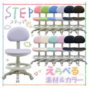 学習回転チェア ステップ5 素材とカラーが選べる 全14種 脱着式足置きリング ファブリック/合皮 無地/チェック柄/PVCレザー 学習チェア/勉強椅子/学習椅子|next-life-style