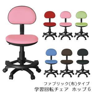学習回転チェア ホップ5 素材とカラーが選べる 全10種 脱着式足置きリング ファブリック/合皮 無地/PVCレザー 学習チェア/回転チェア/勉強椅子/学習椅子|next-life-style