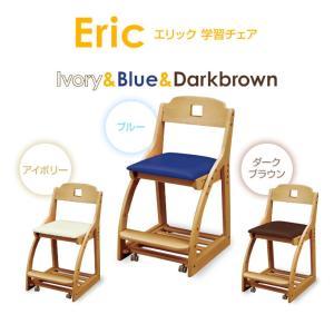 学習チェア エリック カラーが選べる 全3種 足置き2段階調節 合皮 無地/PVCレザー 学習チェア/木製チェア/勉強椅子/学習椅子/キッズチェア|next-life-style