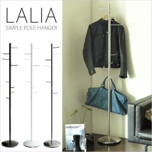 ポールハンガー LALIA(ラリア) ハンガースタンド モダン シック 北欧テイスト コートハンガー エントランスハンガー 洋服掛け スチール AR-P017 next-life-style