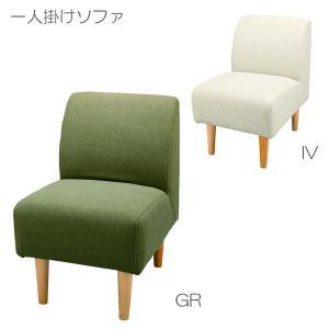 ソファ/Delicat/1P/デリカ/一人掛/飽きのこないシンプルデザイン/チェア/ソファ/椅子/カバーリング/GS-334 next-life-style