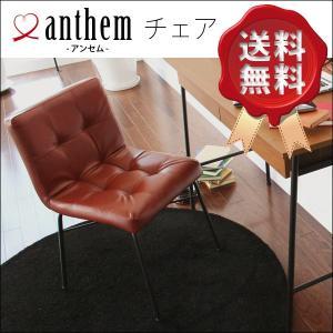 anthemシリーズ アンセム ANC-2552 Chair チェア next-life-style