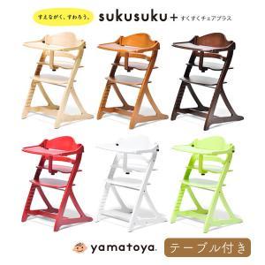 ベビーチェアー ベビーチェア ハイチェアー 木製 すくすくチェアプラス テーブル付 大和屋 yamatoya|next-life-style