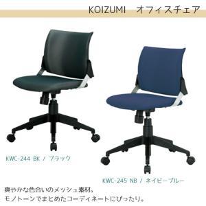 コイズミ 回転チェア KWC-244BK / KWC-245NB 2色対応 オフィスチェア/回転イス/回転椅子/PC机用/パソコンデスク用/koizumi/WISE next-life-style