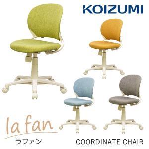 コイズミ 回転チェア KWC-241PK KWC-242VE 2色対応 オフィスチェア/回転イス/回転椅子/PC机用/パソコンデスク用/koizumi/WISE next-life-style