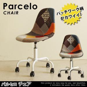 パルセロ チェアー 北欧風 椅子 パーソナルチェア オフィスチェア パソコンチェア キャスター付|next-life-style