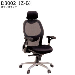 オフィスチェアー (D8002(Z-B)) ロッキング調節 ...